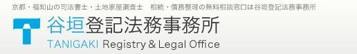 谷垣登記法務事務所